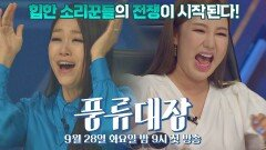 [1회 예고] 국악계를 평정한 소리꾼들이 온다! 〈풍류대장〉 9/28(화) 밤 9시 첫 방송!