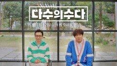 [MC 티저1] 얼마나 수다스럽길래? 수다 짝꿍 유희열x차태현 〈다수의 수다〉 11/12(금) 밤 9시 첫 방송