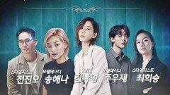 ️마법 팀 vs 옷장 팀️ 스타일링 배틀을 위한 어벤져스 탄생!   JTBC 211013 방송