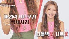 소연의 패션을 UP↗ 시키는 아이템 & 절대️ 싫은 아이템   JTBC 211013 방송