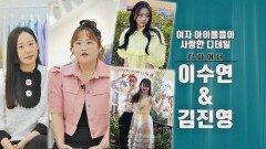 여자 아이돌들이 사랑한 디테일️ 디자이너 이수연 & 김진영   JTBC 211013 방송