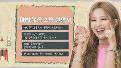 [마법 옷장 쇼핑 설명서] 본격적인 스타일링 배틀 START↗   JTBC 211013 방송