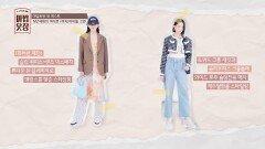 MZ 세대에 그 자체 마법 팀(송해나+전진오)의 스타일링   JTBC 211013 방송