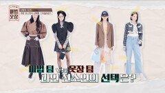 '마법 팀 VS 옷장 팀' 과연 전소연이 선택한 스타일링은?🥁   JTBC 211013 방송
