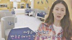 최지우의 굿 아이디어 프랑스 지역명 붙인 테이블로 프렌치 느낌 물씬   JTBC 211025 방송