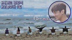 개업 떡 돌리다 바다 발견 직원들의 막간 포토타임🤳   JTBC 211025 방송