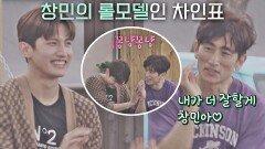 롤 모델(=차인표) 따라 [시고르 경양식]까지 오게 된 최강창민   JTBC 211025 방송
