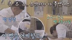 스승님들 웃참 실패🤣 유산지 붙은 빵 수습하는 최지우X조세호ㅋㅋ   JTBC 211025 방송