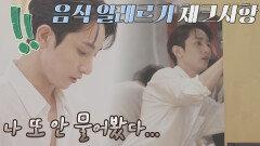손님들께 음식 알레르기 체크 안 한 이수혁의 실수   JTBC 211025 방송