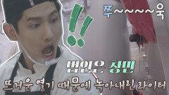 아찔한 상황! 최강 열기로 녹아내린 라이터... 범인은 창민..(o;TωT)o   JTBC 211025 방송