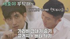 홀+주방 일을 담당해야 하는 바쁜 현대인 조세호ㅋㅋ   JTBC 211025 방송