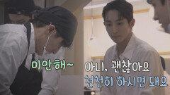 """""""괜찮아요"""" 이수혁 동굴 보이스에 주방팀은 긴장이 사르르...️   JTBC 211025 방송"""