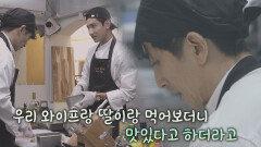 직접 만든 요리로 가족들에게 칭찬받아 차인표는 뿌-듯🥰   JTBC 211025 방송