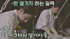 설거지만 했을 뿐인데.. 톱스타 포스가 느껴지는 이수혁(๑˃̵ᴗ˂̵๑)   JTBC 211025 방송