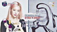 """[선공개] 설리, 달마대사 같은 스타일 """"지금이라면 안 만나""""♨"""