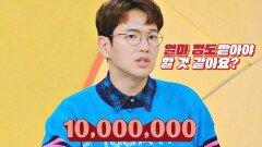 팬을 위한 이벤트 진행 후 천만 원 노리는(?) 장성규 ㅋㅋ