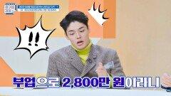 (대박) 투 잡으로 연봉 2,800만 원 버는 \
