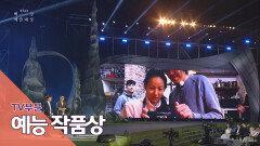 [54회 백상] TV부문 예능 작품상 - JTBC 효리네 민박