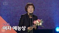 [54회 백상] TV부문 여자 예능상 - 송은이