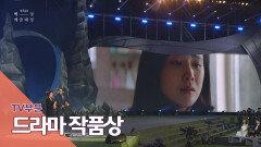 [54회 백상] TV부문 드라마 작품상 - tvN 마더