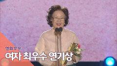 [54회 백상] 영화부문 여자 최우수 연기상 - 나문희 | 아이 캔 스피크