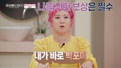 ☞내가 바로 박포미(For me)☜ 인생을 즐길 줄 아는 박나래