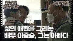 [아빠, 그 이름만으로도] (15/15) [인간극장/Screening Humanity] 20210115 | KBS 210115 방송