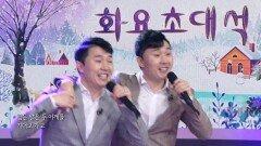듣는 재미에 보는 재미까지★ 쌍둥이 트로트 가수 상호X상민의 '뿐이고'♪ | KBS 210223 방송