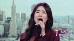 2승 도전! 딸에게 용기를 주기 위해~ 딸바보 엄마♥ 가수 진설아의 '비나리'♬ | KBS 210224 방송