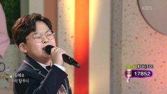 좋은 가수가 되고 싶다는 12살 어린이 권도훈의 '할무니'♬ | KBS 210224 방송