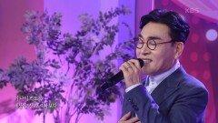 완숙한 보이스로 후배들을 응원♨ 초대가수 조항조의 '고맙소'♬ | KBS 210224 방송