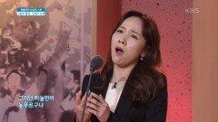 독립운동가 작곡가 채동선 선생님의 곡♪ 소프라노 김순영의 '고향'♬ | KBS 210301 방송