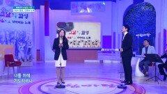 안중근 의사의 유언, 바리톤 이응광와 소프라노 김순영의 '사랑하는 내 아들 도마', '장부가'♬ | KBS 210301 방송