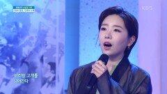 선조들의 의지가 돋보이는 노래! 국악인 장서윤의 '상주 아리랑'♬ | KBS 210301 방송