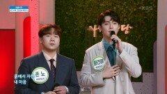 고향 같은 아침마당을 위한 노래, 황건하&존노의 향수♪   KBS 210607 방송