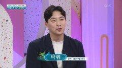 배우 박진희와 남매 사이? 1인 크리에이터 박위, 나의 삶은 매 순간이 '기적'입니다   KBS 210608 방송