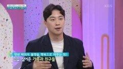 정신 잃고 눈 떠보니 중환자실?! 청년 박위의 불행을 행복으로 바꾸는 힘!   KBS 210608 방송