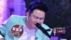 편견을 깨고 싶습니다! 완벽한 가수 임일주의 '비타민'♬   KBS 210609 방송