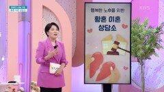 행복한 노후를 위한 황혼 이혼 상담소 (feat.분할연금 제도)   KBS 210610 방송