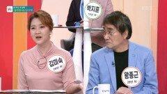 왕종근 아내 김미숙, 누워서 꿈쩍도 안 하는 '남'편! '남'보다 못한 사람이야~   KBS 210611 방송