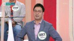 이만기, 다른 집 남편들은~ 자존심 상하게 만드는 아내의 비교!   KBS 210611 방송