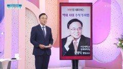 김영익 교수의 '30년을 내다보는 백세 시대 주식 투자법' | KBS 210909 방송