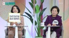 전원주의 며느리 김종순, 저희 어머니는 잔소리가 정말 심하시다! | KBS 210910 방송