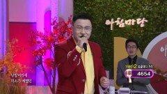싱글대디 가수 박호용의 '사랑의 트위스트' | KBS 210915 방송