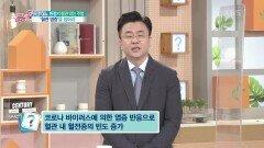 환절기 혈관 막는 혈관 염증! 이래서 생긴다? | KBS 210903 방송