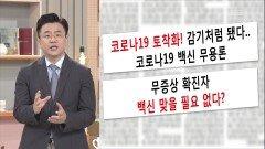 ※코로나19 금주의 팩트 체크※ feat. 이재갑 감염내과 교수 | KBS 210903 방송