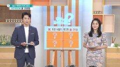 알고 먹어야 약이 된다, 이런 사람이 먹으면 꿀 건강! | KBS 210906 방송