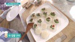 꿀, 오해와 진실! 꿀 잘 먹는 꿀팁(feat.마 찹쌀 구이) | KBS 210906 방송