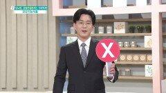 약? 독? 건강기능식품! 이것이 궁금하다?! | KBS 210907 방송