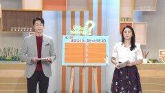 필수 점검! 코로나19 최신 뉴스 팩트 체크 | KBS 210910 방송